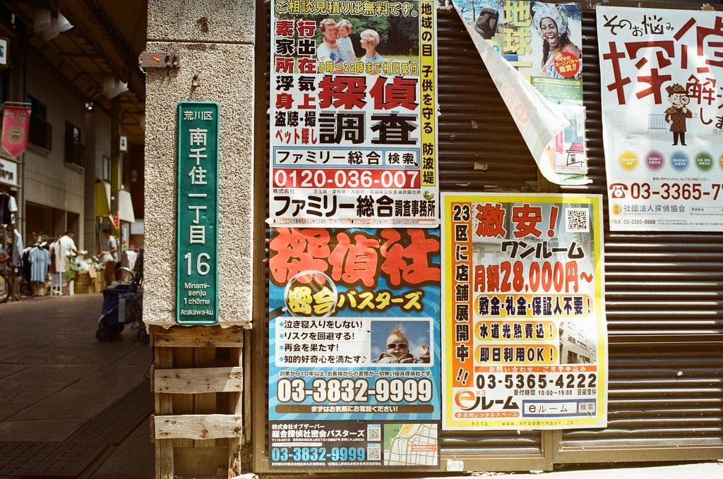 荒川三之輪商店街 Tokyo Japan / Kodak ColorPlus / Nikon FM2 《偵探的偵探》(探偵の探偵)日劇才知道日本的偵探徵信業這麼發達。  第二天跑來荒川這裡搭路面電車,但我先到後面的市場逛逛,上次看大胃女王有逛到說這裡有一間好吃的餃子店,我就買了一盒坐在公園裡吃。  很悠閒,呼,終於鬆了一口氣。  Nikon FM2 Nikon AI AF Nikkor 35mm F/2D Kodak ColorPlus ISO200 6412-0025 2016/05/22 Photo by Toomore