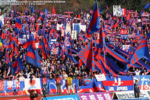 FC東京vs京都 2010 FC東京ゴール裏