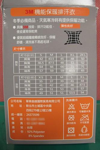 3M機能保暖排汗衣