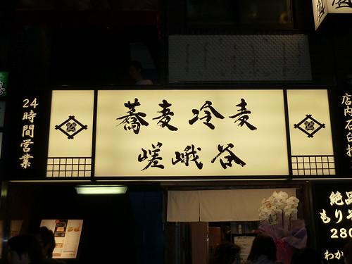 嵯峨谷 渋谷店