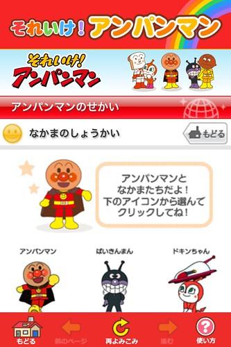 アンパンマンアプリ5