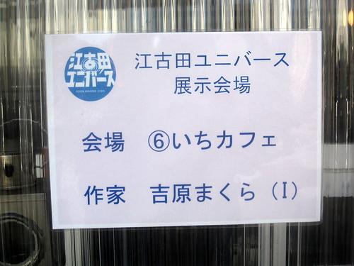 展示会場@いちカフェ(江古田)