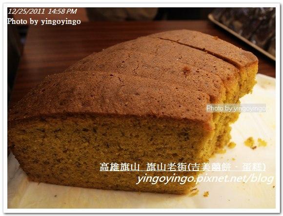 高雄旗山_旗山老街(吉美囍餅蛋糕)20111225_R0050144