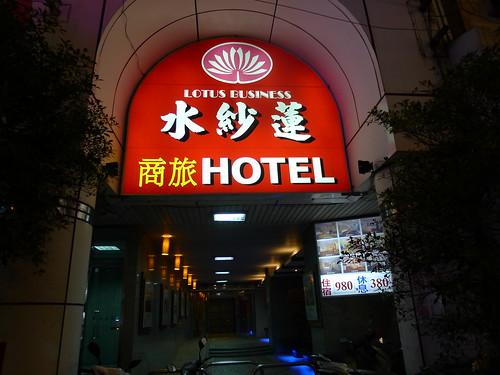 竹南鎮水紗蓮商務旅館