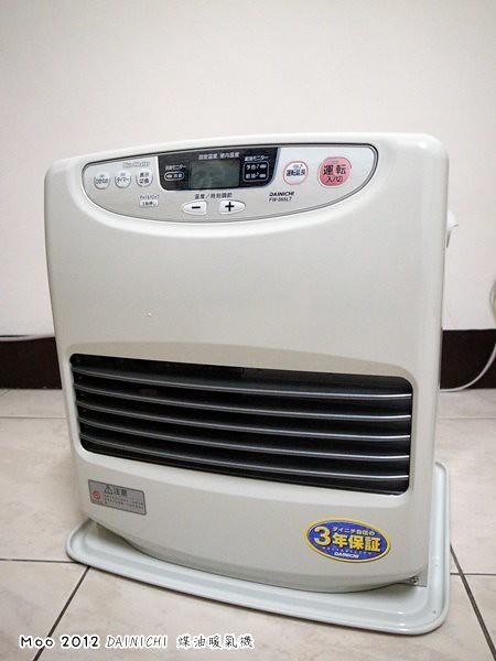DAINICHI 煤油暖氣機-4