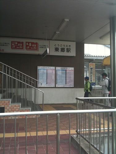 JR東郷駅