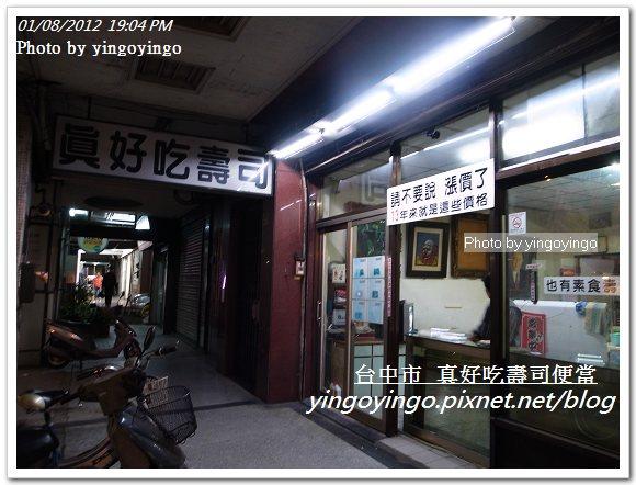 台中南區_真好吃壽司20120108_R0050347