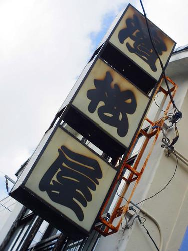 2012_伊豆修善寺_04