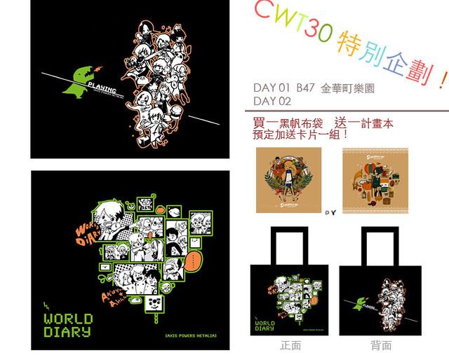 CWT30-02