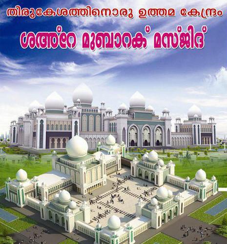 Sha're Mubarak Grand Masjid- Calicut The Big Mosque Calicut