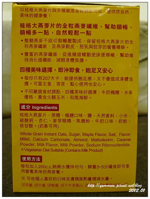 桂格美味大燕麥片(2)
