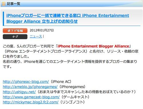 iPhoneブロガーに一括で連絡できる窓口 iPhone Entertainment Blogger Alliance 立ち上げのお知らせ