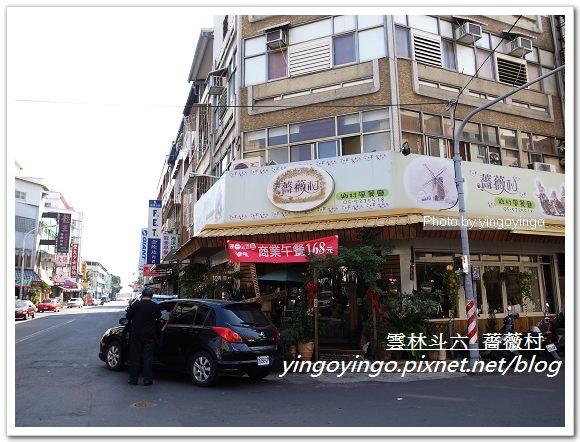 雲林斗六_薔薇村20120205_R0051246