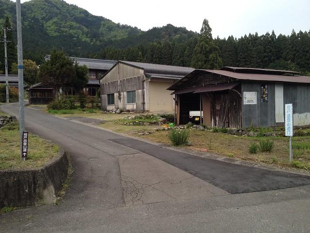相戸岳 東ルート 県道169号合流