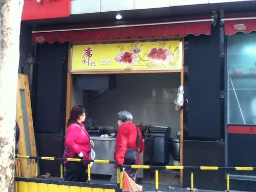 2011-11-14 - Shanghai - Dumplings - 01 - Storefront