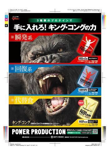 【雑誌広告】グリコサプリメント広告ページ-5