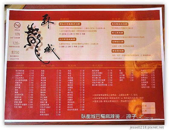 臥龍城巴蜀麻辣燙 15