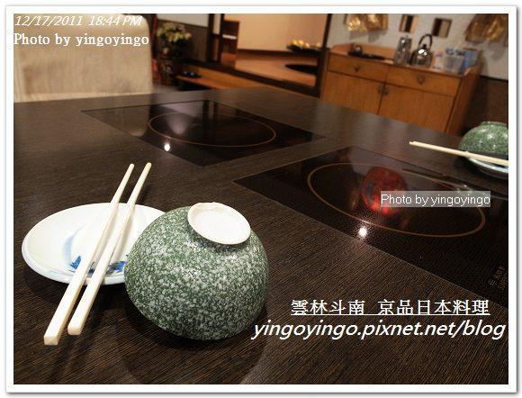雲林斗南_京品日本料理20111217_R0049792