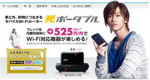 製品情報|光ポータブル|フレッツ光公式|NTT東日本|手のひらサイズのモバイルWi-Fiルーター 光ポータブル登場!