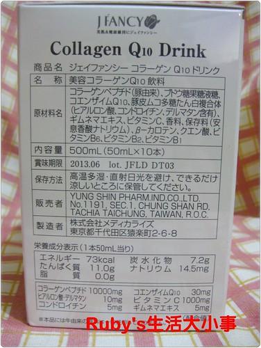 婕凡希Q10膠原蛋白飲料 (4)
