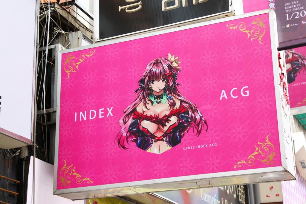 Find Japan in Taiwan (8)