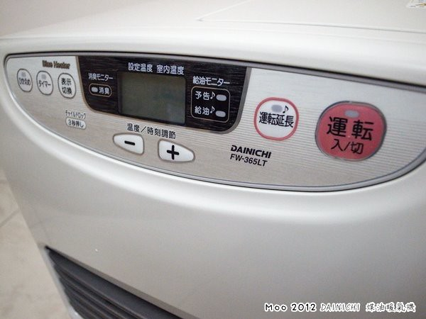 DAINICHI 煤油暖氣機-2