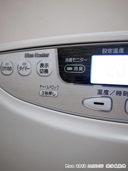 DAINICHI 煤油暖氣機-12