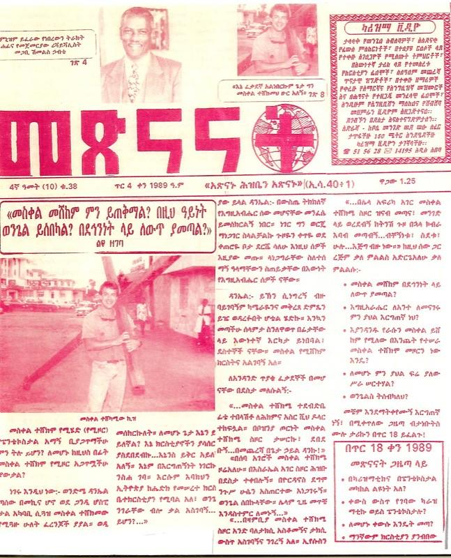 Ethiopia Image22