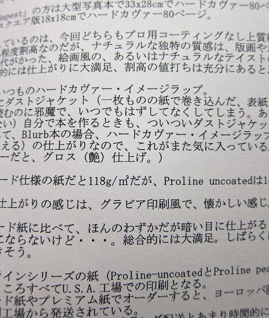Japanese font - MSMincho
