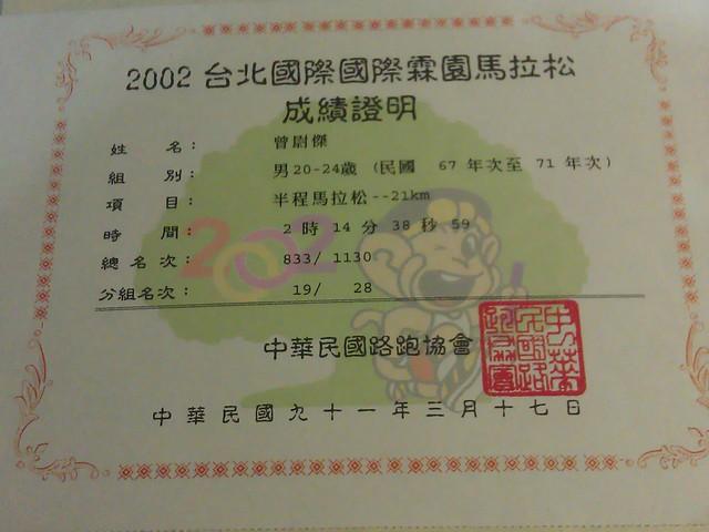 2002台北國道馬拉松