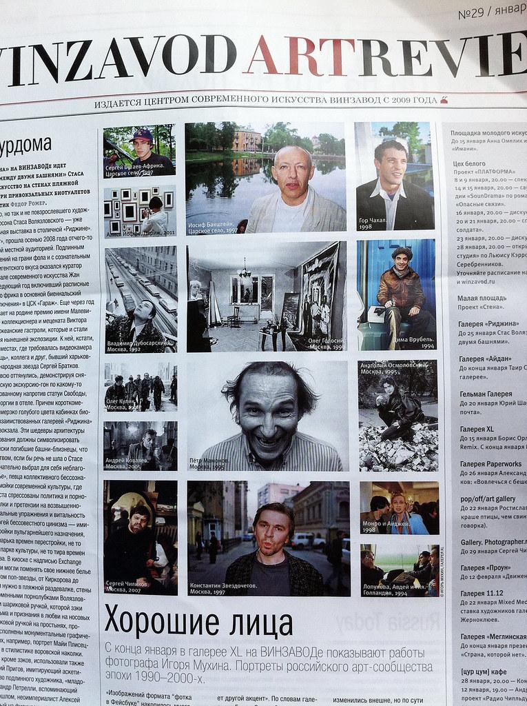 Газета WINZAVOD ARTREVIEW