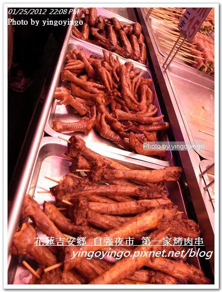 花蓮吉安_第一家烤肉串20120125_R0050994