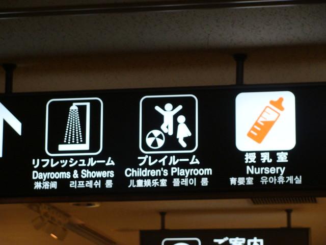 Baños Termales Japoneses:Fotos curiosas : Viaje Septiembre 2011 6ª y ultima parte