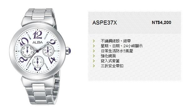 [消費] 永和。時代鐘錶。ALBA ASPE37X (V33J-X060)