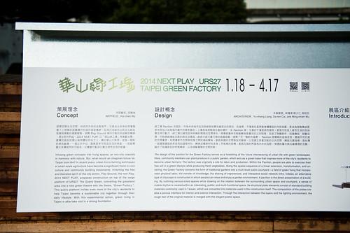 台北華山綠工場6