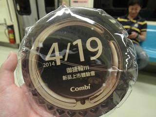 2014 年御捷輪的邀請卡@Combi御捷輪III手推車2014新品上市體驗會