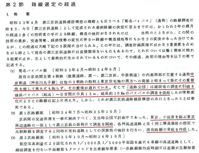 第三京浜道路路線選定経緯 (2)
