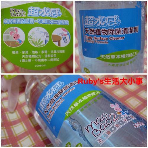 毛寶兔超水感天然植物除菌清潔劑 (4)