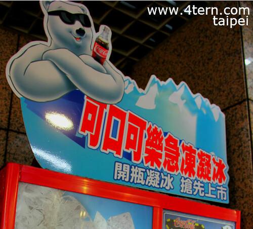 超酷玩意-可口可乐急冻凝冰