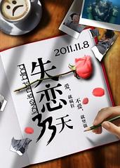 失恋33天(2011)_真正的DVD高清完整版