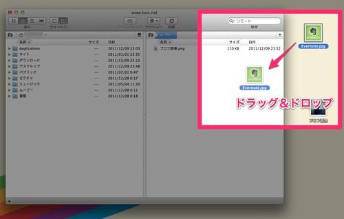 Transmitドラッグ&ドロップ(Evernote)