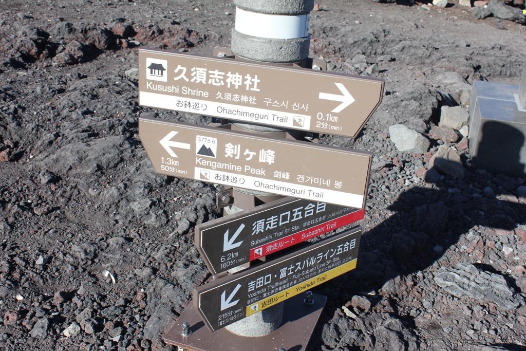 Mt. Fuji experience report (Yoshida route) Part4 (10)