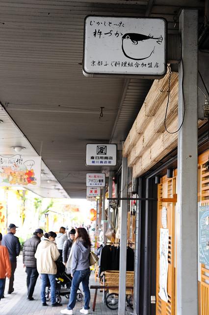 倉日用商店(くらにちようしょうてん)