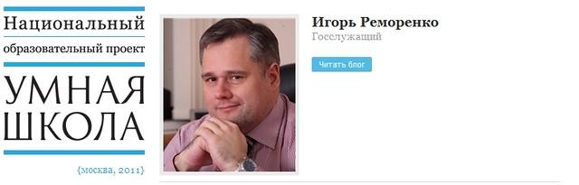 Игорь Реморенко на Умной Школе