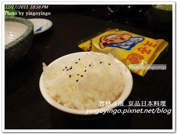 雲林斗南_京品日本料理20111217_R0049805