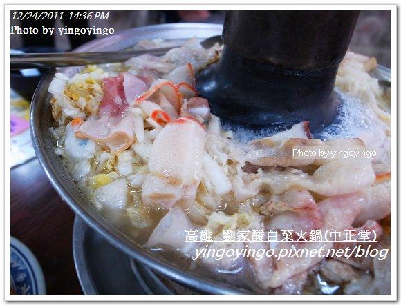 高雄左營_劉家酸白菜火鍋20111224_R0049890