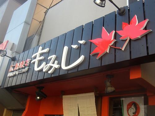 看板@もみじ(桜台)