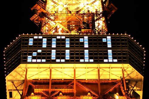 Tokyo Tower 2011