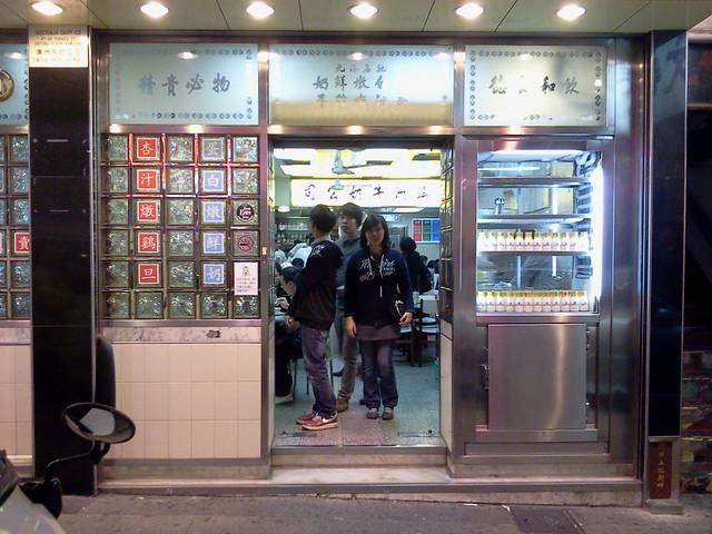 香港 佐敦 澳洲牛奶公司