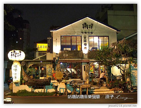 咕嚕咕嚕音樂餐廳 5